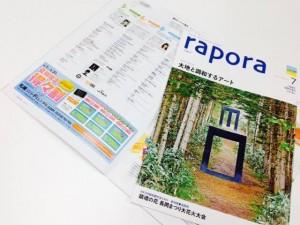 AIRDO機内誌「rapora」7月号で札幌WiFiレンタル.comの告知